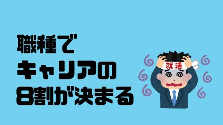 【必見】就活生は会社ではなく、職種で選べ!