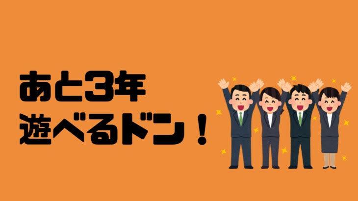 【朗報】卒業後3年間は新卒扱いになる!?