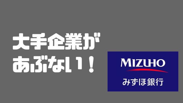 【みずほ銀行編】コロナ禍で揺らぐ大企業の「働き方」