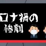 【地獄】コロナ解雇・雇い止めが8万人を突破!