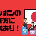 非正規雇用者が虐げられてる日本は異常説